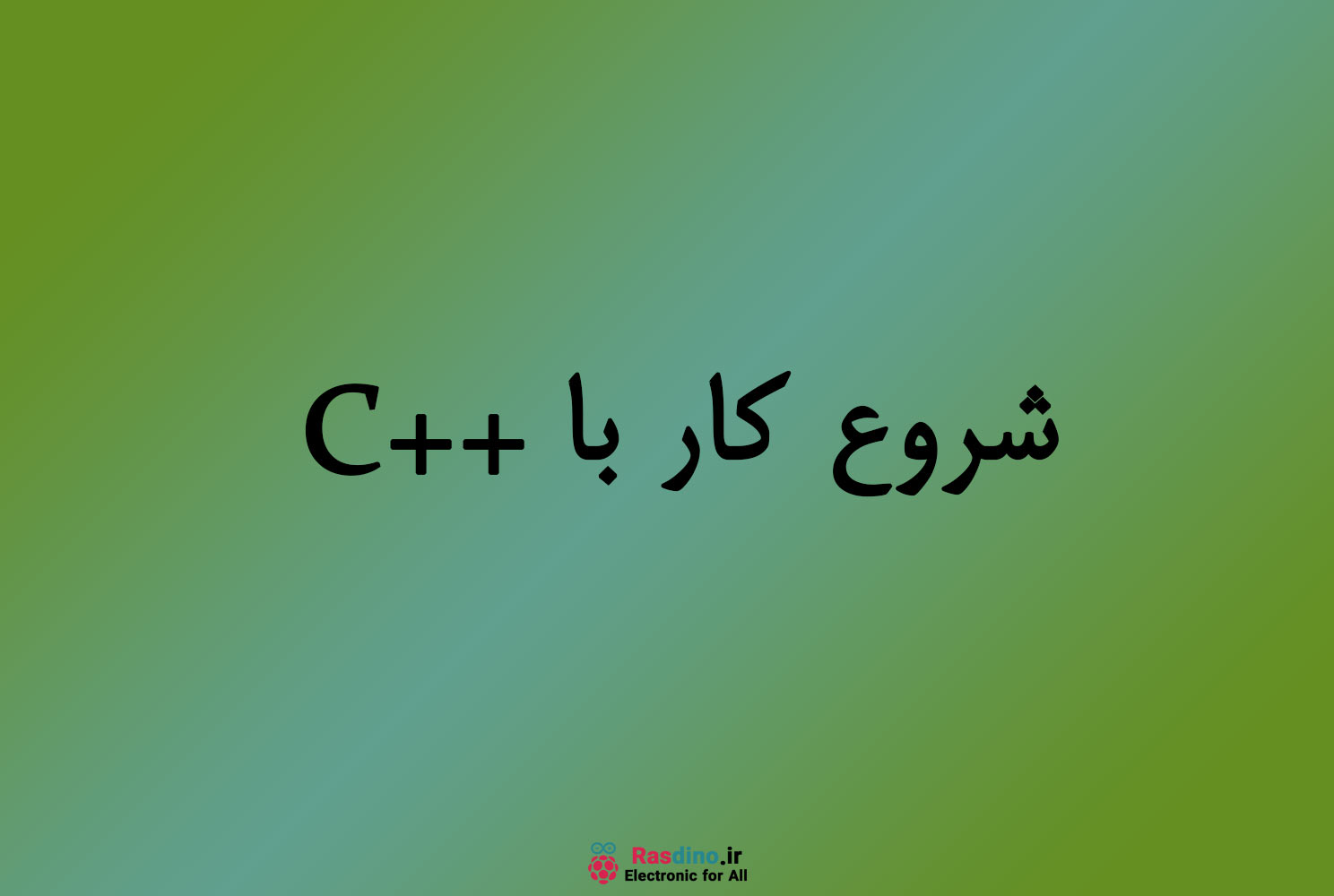 شروع کار با ++C