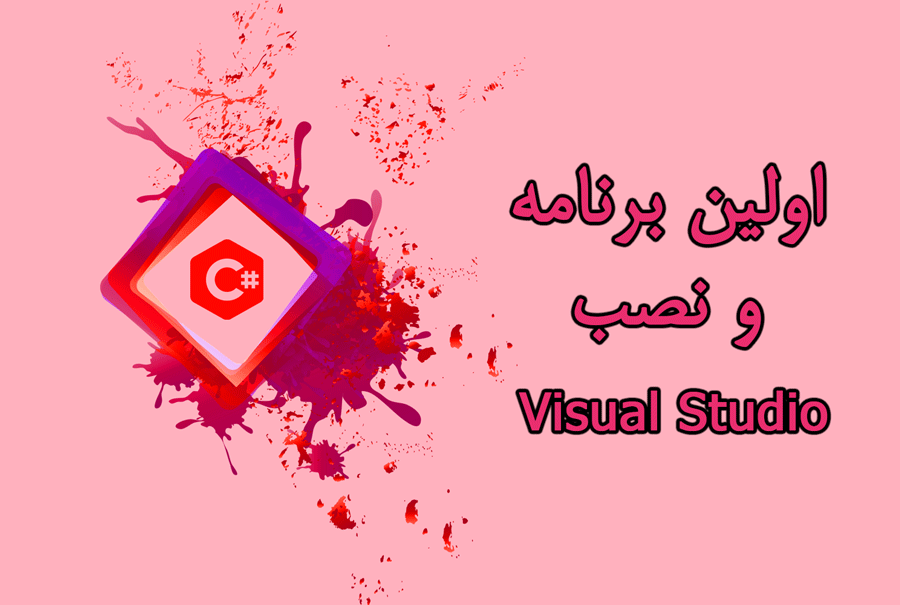 شزوع کار و نصب Visual Studio