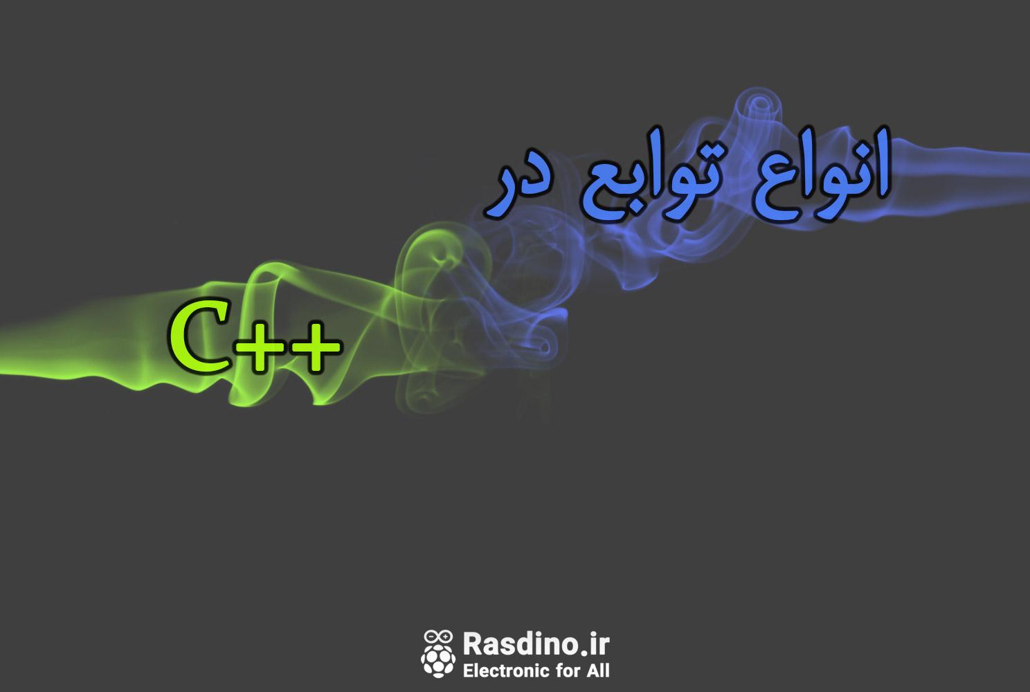 توابع در زبان ++C
