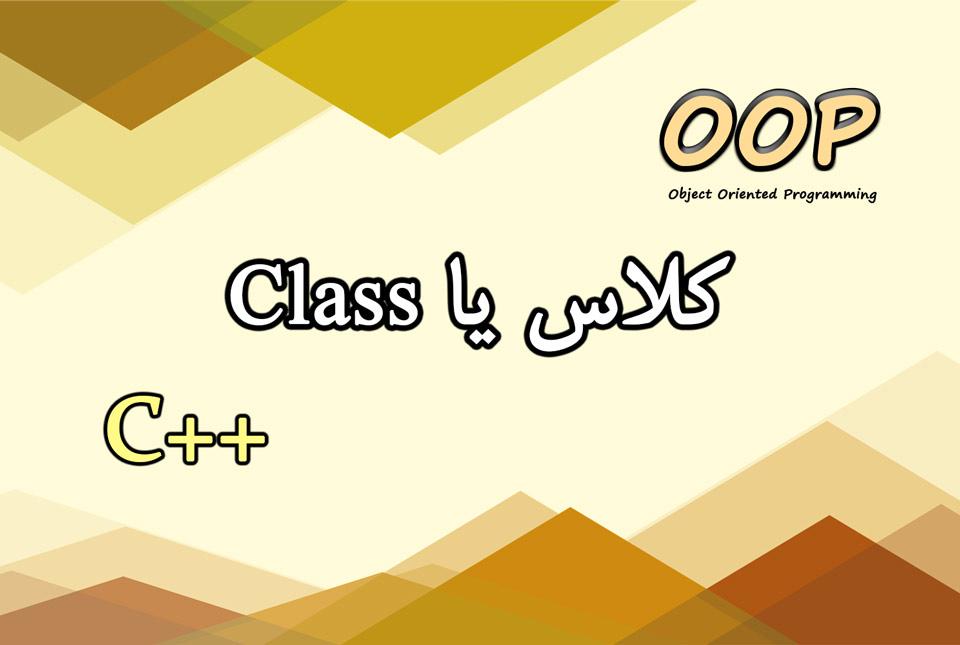 کلاس ها در ++C