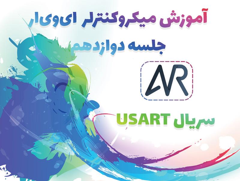 رابط سریال USART در ATmega16