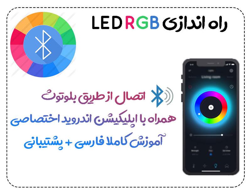 کنترل نور RGB با اپلیکیشن اندروید