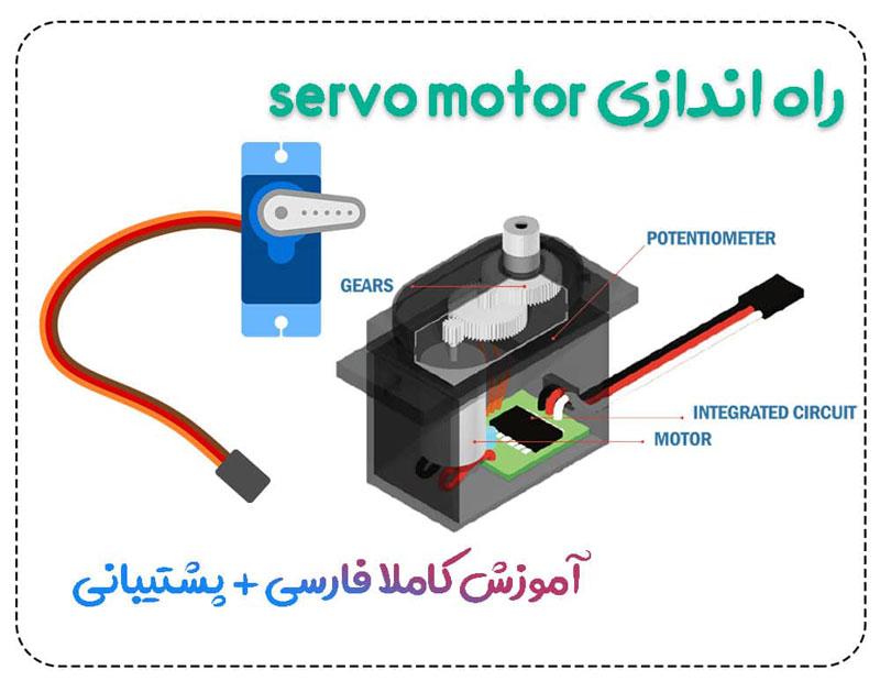 کنترل سروو موتور با اپلیکیشن اندروید