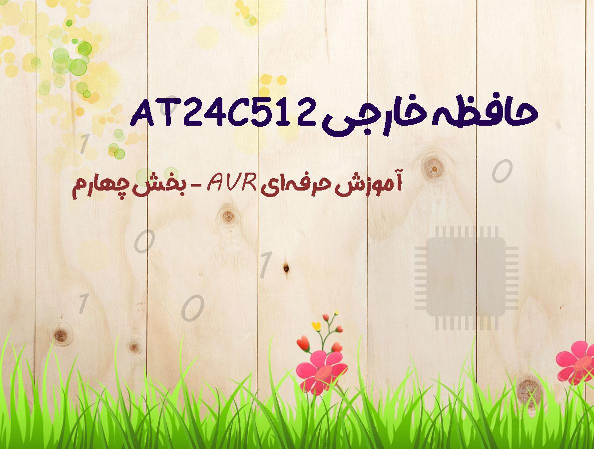 راه اندازی at24c512 در کدویژن